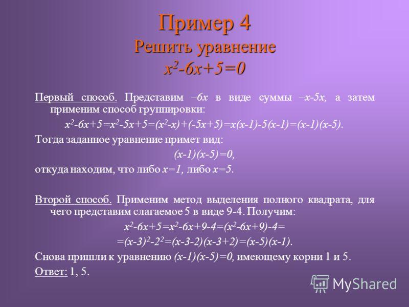 Сначала воспользуемся тем, что n можно вынести за скобки: n(n 2 +3n+2). Теперь к трехчлену n 2 +3n+2 применим способ группировки, предварительно представив 3n в виде 2n+n. Получим: n 2 +3n+2=n 2 +2n+n+2=(n 2 +2n)+(n+2)= =n(n+2)+(n+2)=(n+2)(n+1). Окон