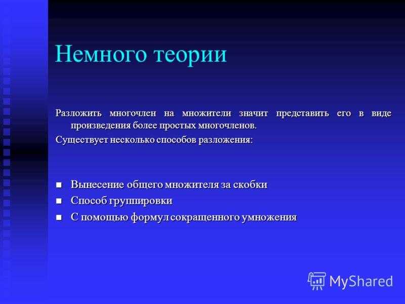 Разложение многочленов на множители. Учебная презентация. Обобщающий урок по теме «Разложение на множители» 7класс