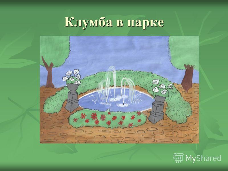 Клумба в парке