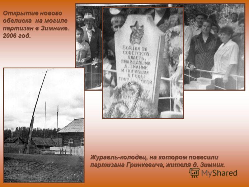 Открытие нового обелиска на могиле партизан в Зимнике. 2006 год. Журавль-колодец, на котором повесили партизана Гринкевича, жителя д. Зимник.