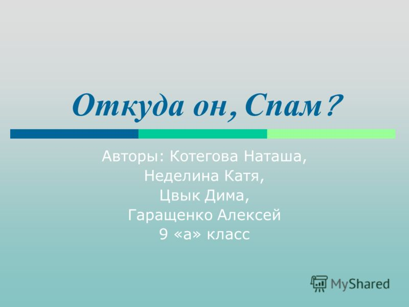 Откуда он, Спам ? Авторы: Котегова Наташа, Неделина Катя, Цвык Дима, Гаращенко Алексей 9 «а» класс