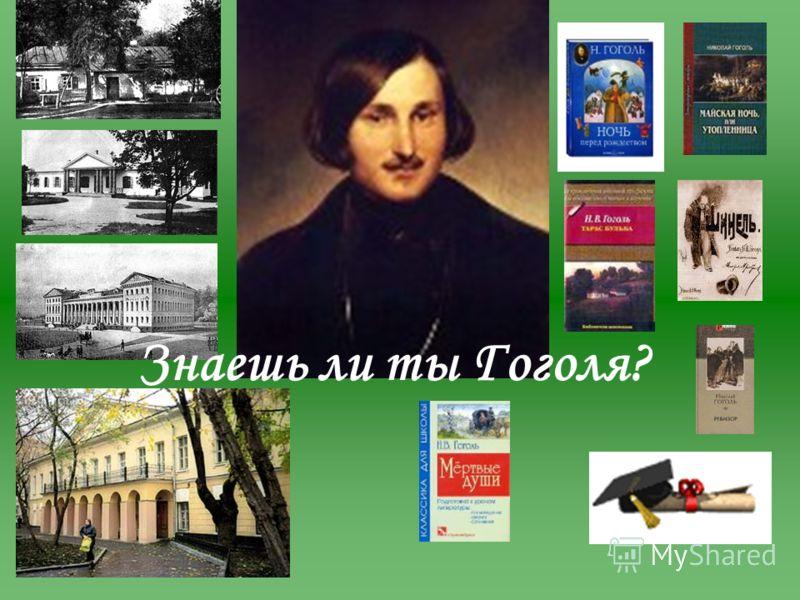 Знаешь ли ты Гоголя?