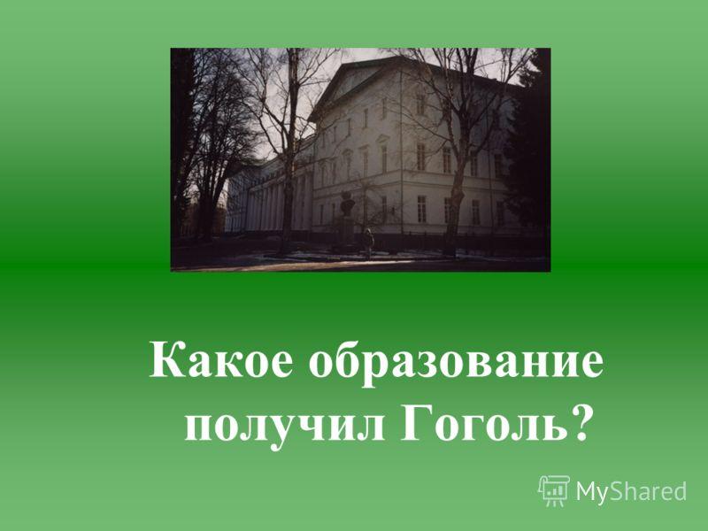 Какое образование получил Гоголь?