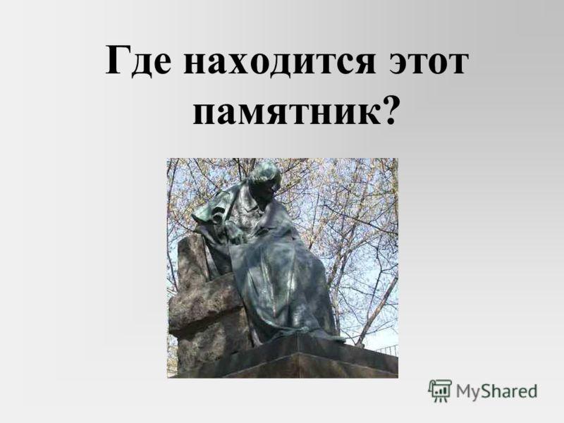 Где находится этот памятник?