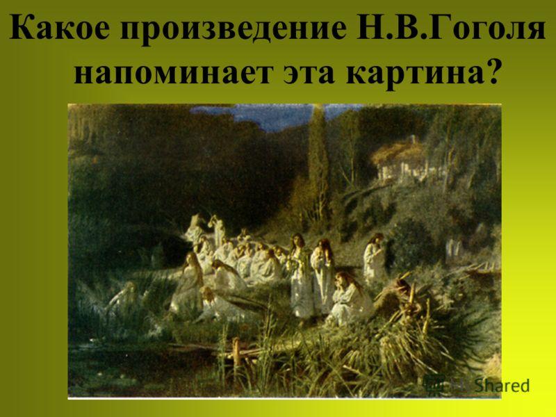 Какое произведение Н.В.Гоголя напоминает эта картина?