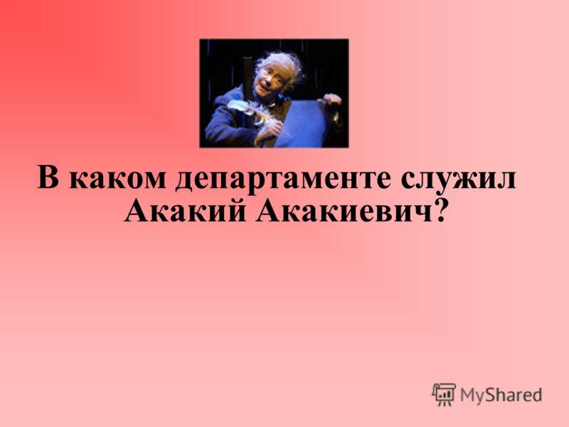 В каком департаменте служил Акакий Акакиевич?