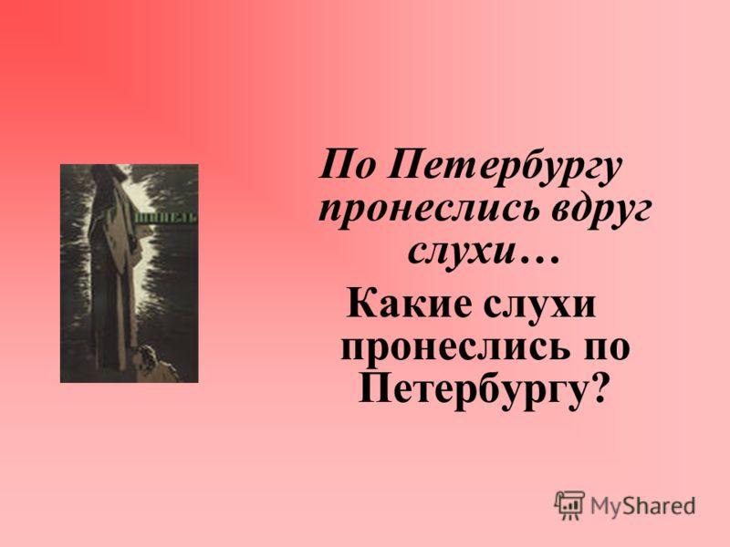 По Петербургу пронеслись вдруг слухи… Какие слухи пронеслись по Петербургу?
