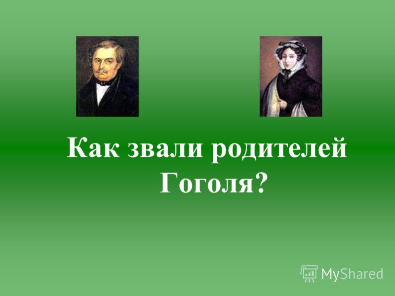Как звали родителей Гоголя?