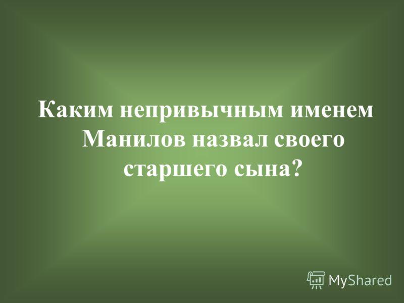 Каким непривычным именем Манилов назвал своего старшего сына?