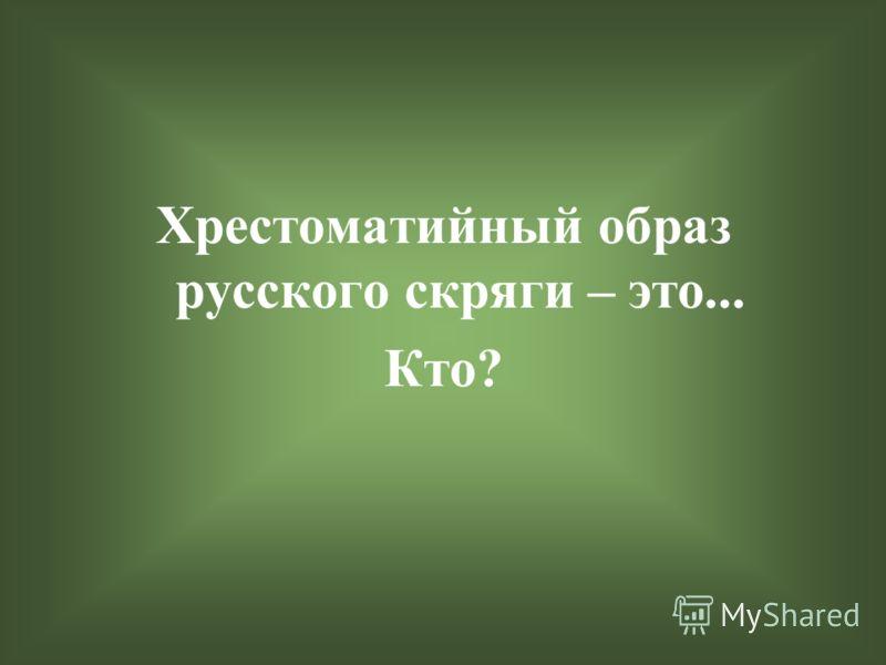 Хрестоматийный образ русского скряги – это... Кто?
