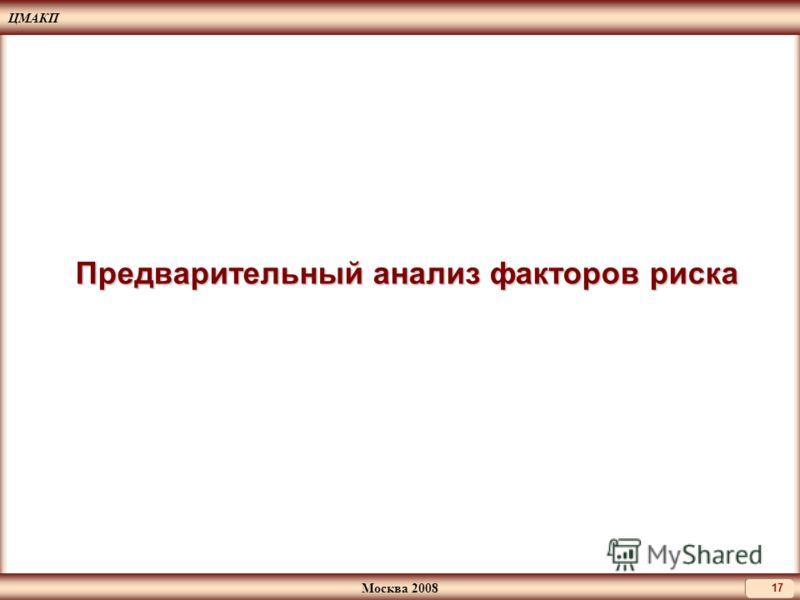 ЦМАКП Москва 2008 17 Предварительный анализ факторов риска