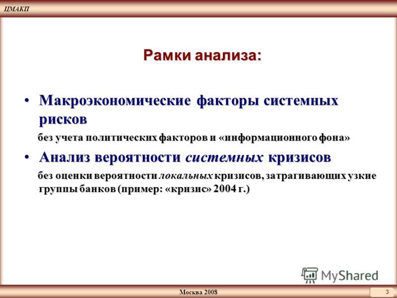 ЦМАКП Москва 2008 3 Рамки анализа: Макроэкономические факторы системных рисковМакроэкономические факторы системных рисков без учета политических факторов и «информационного фона» без учета политических факторов и «информационного фона» Анализ вероятн