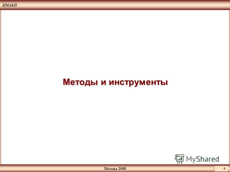 ЦМАКП Москва 2008 4 Методы и инструменты