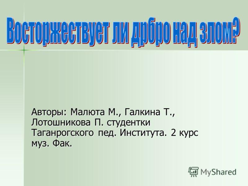 Авторы: Малюта М., Галкина Т., Лотошникова П. студентки Таганрогского пед. Института. 2 курс муз. Фак.