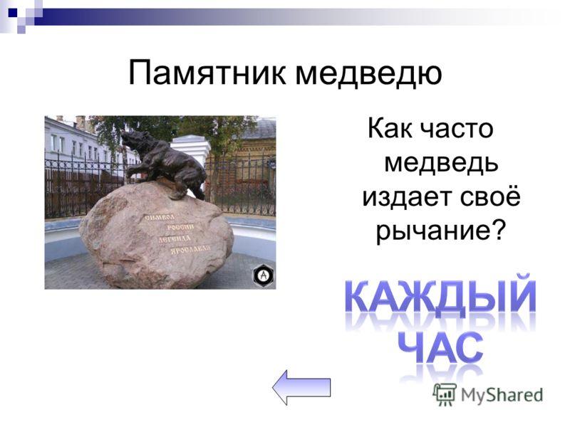Памятник медведю Как часто медведь издает своё рычание?