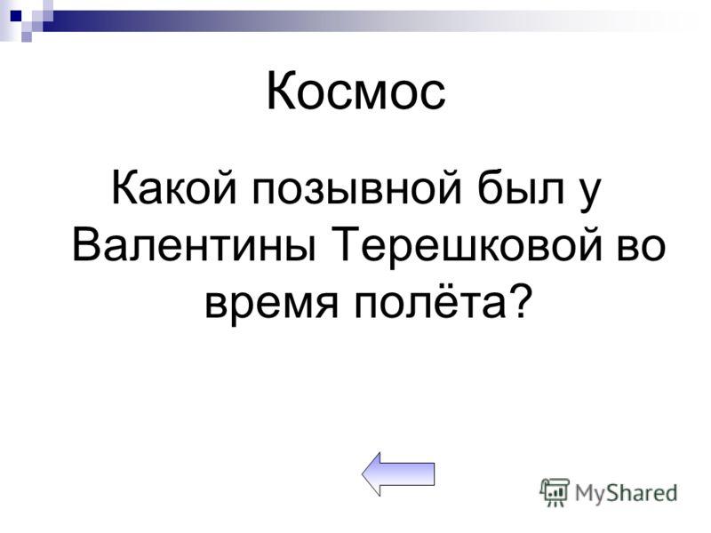 Космос Какой позывной был у Валентины Терешковой во время полёта?