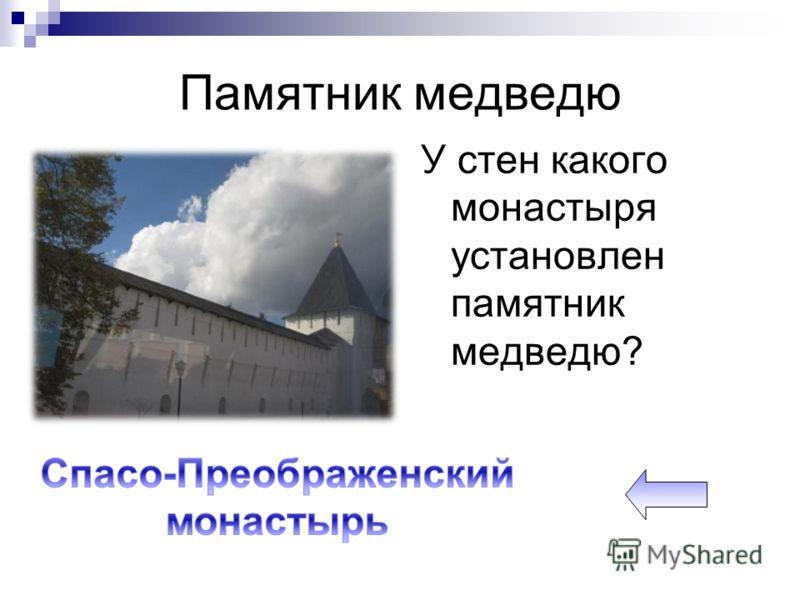 Памятник медведю У стен какого монастыря установлен памятник медведю?