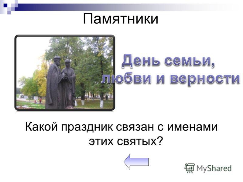 Памятники Какой праздник связан с именами этих святых?