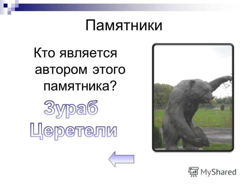 Памятники Кто является автором этого памятника?
