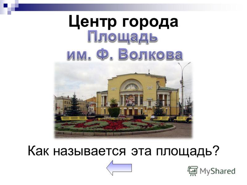 Центр города Как называется эта площадь?