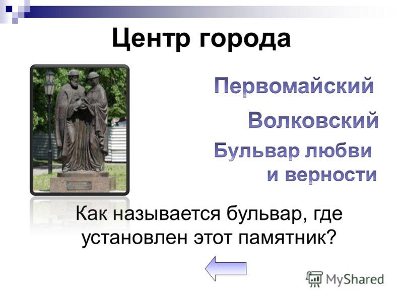 Центр города Как называется бульвар, где установлен этот памятник?
