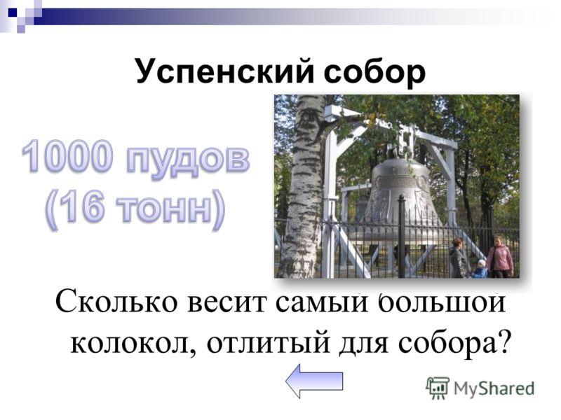 Успенский собор Сколько весит самый большой колокол, отлитый для собора?