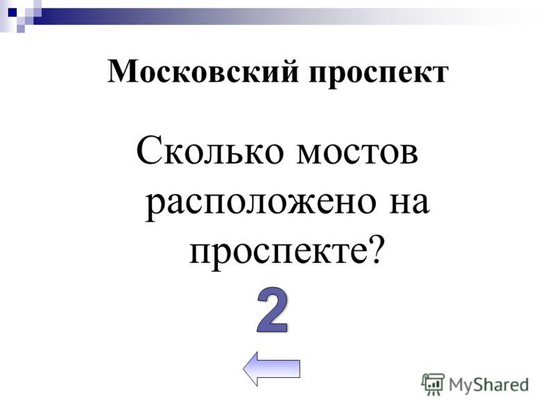 Московский проспект Сколько мостов расположено на проспекте?