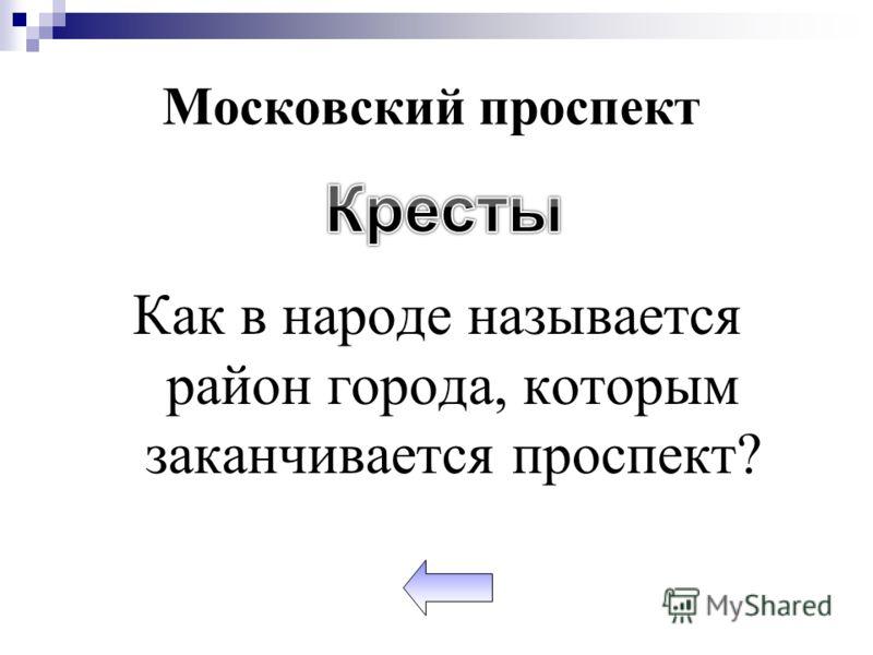 Как в народе называется район города, которым заканчивается проспект? Московский проспект