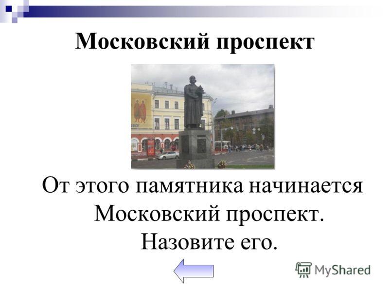 От этого памятника начинается Московский проспект. Назовите его.