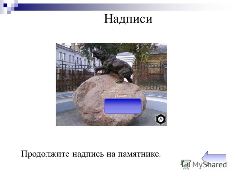 Надписи Продолжите надпись на памятнике.