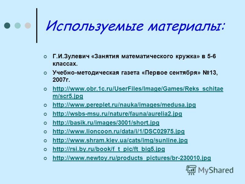Используемые материалы: Г.И.Зулевич «Занятия математического кружка» в 5-6 классах. Учебно-методическая газета «Первое сентября» 13, 2007г. http://www.obr.1c.ru/UserFiles/Image/Games/Reks_schitae m/scr5.jpg http://www.obr.1c.ru/UserFiles/Image/Games/