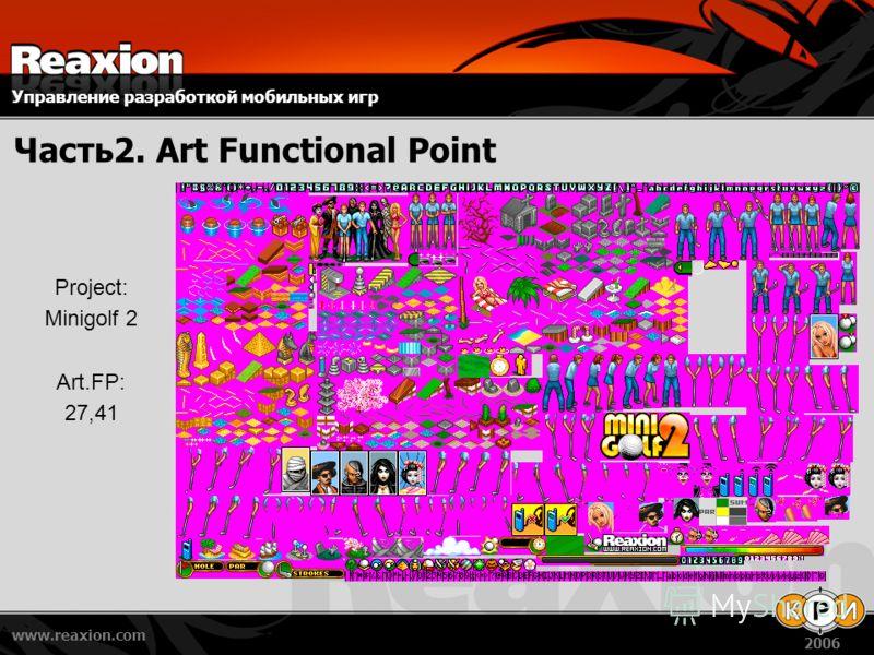 Управление разработкой мобильных игр www.reaxion.com 2006 Часть2. Art Functional Point Project: Minigolf 2 Art.FP: 27,41