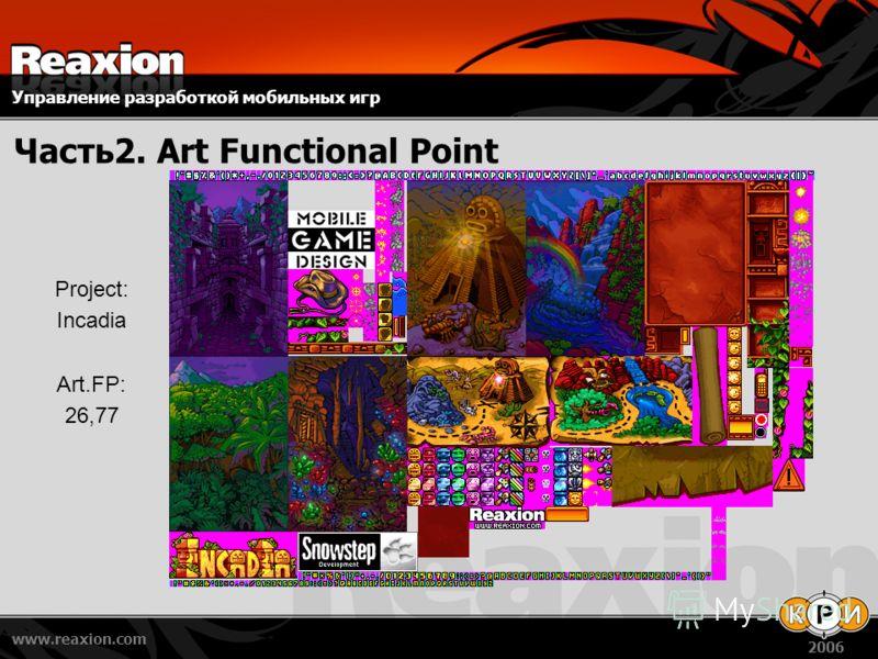 Управление разработкой мобильных игр www.reaxion.com 2006 Часть2. Art Functional Point Project: Incadia Art.FP: 26,77