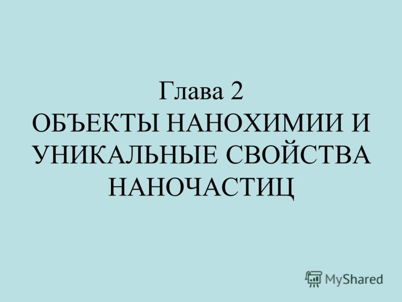 Глава 2 ОБЪЕКТЫ НАНОХИМИИ И УНИКАЛЬНЫЕ СВОЙСТВА НАНОЧАСТИЦ