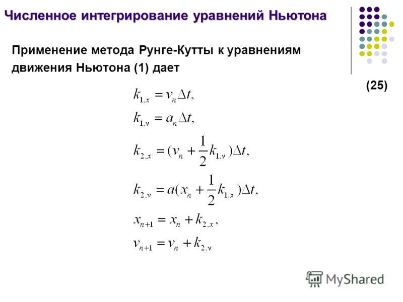 Численное интегрирование уравнений Ньютона Применение метода Рунге-Кутты к уравнениям движения Ньютона (1) дает (25)