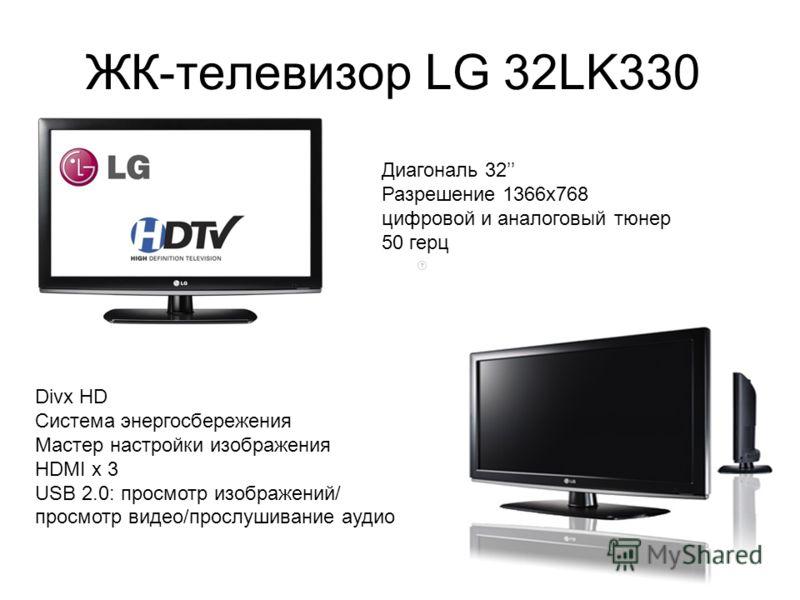 ЖК-телевизор LG 32LK330 Диагональ 32 Разрешение 1366x768 цифровой и аналоговый тюнер 50 герц Divx HD Система энергосбережения Мастер настройки изображения HDMI х 3 USB 2.0: просмотр изображений/ просмотр видео/прослушивание аудио