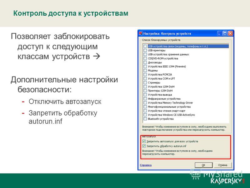 Контроль доступа к устройствам Позволяет заблокировать доступ к следующим классам устройств Дополнительные настройки безопасности: - Отключить автозапуск - Запретить обработку autorun.inf