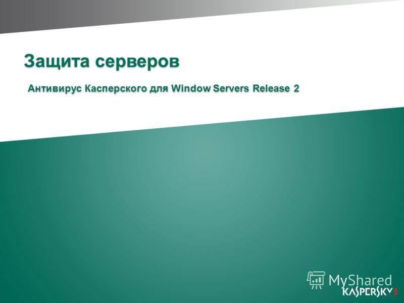 Защита серверов Антивирус Касперского для Window Servers Release 2