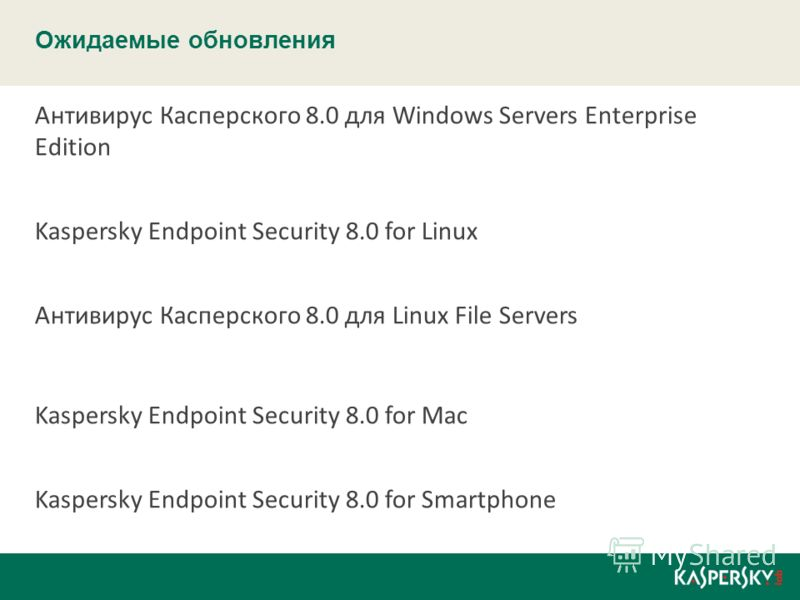 Антивирус Касперского 8.0 для Windows Servers Enterprise Edition Kaspersky Endpoint Security 8.0 for Linux Антивирус Касперского 8.0 для Linux File Servers Kaspersky Endpoint Security 8.0 for Мас Kaspersky Endpoint Security 8.0 for Smartphone