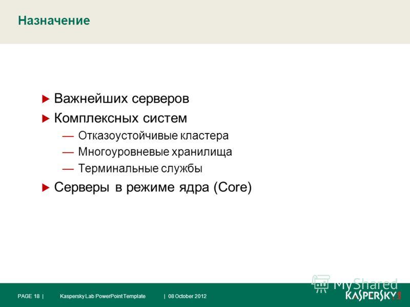 Назначение | 10 August 2012Kaspersky Lab PowerPoint TemplatePAGE 18 | Важнейших серверов Комплексных систем Отказоустойчивые кластера Многоуровневые хранилища Терминальные службы Серверы в режиме ядра (Core)