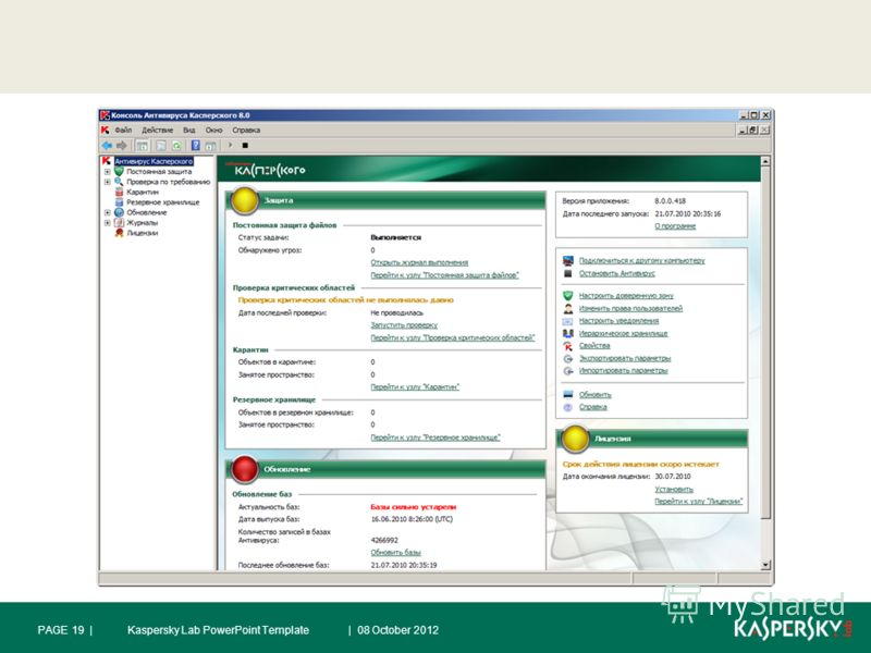 | 10 August 2012Kaspersky Lab PowerPoint TemplatePAGE 19 |