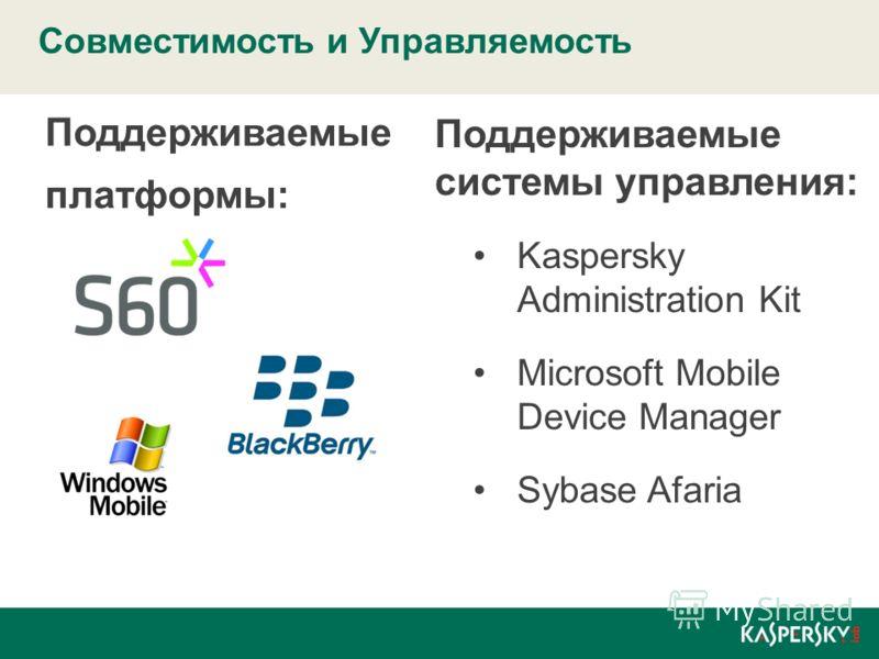 Совместимость и Управляемость Поддерживаемые платформы: Поддерживаемые системы управления: Kaspersky Administration Kit Microsoft Mobile Device Manager Sybase Afaria