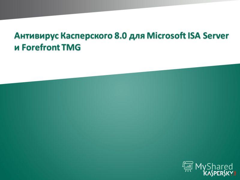 Антивирус Касперского 8.0 для Microsoft ISA Server и Forefront TMG