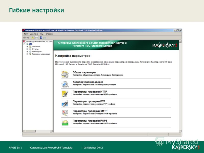 Гибкие настройки | 10 August 2012Kaspersky Lab PowerPoint TemplatePAGE 38 |