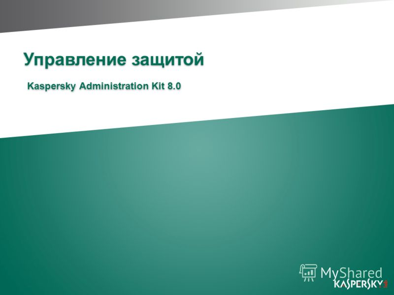 Управление защитой Kaspersky Administration Kit 8.0