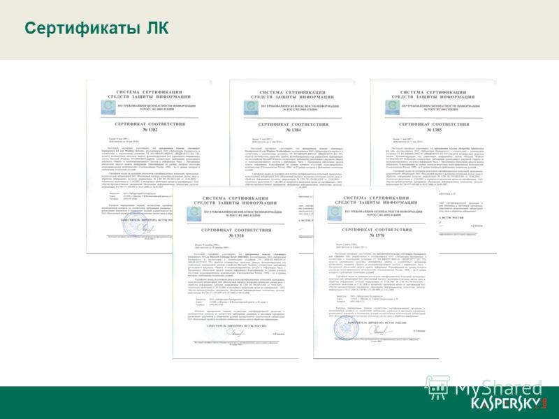 Сертификаты ЛК