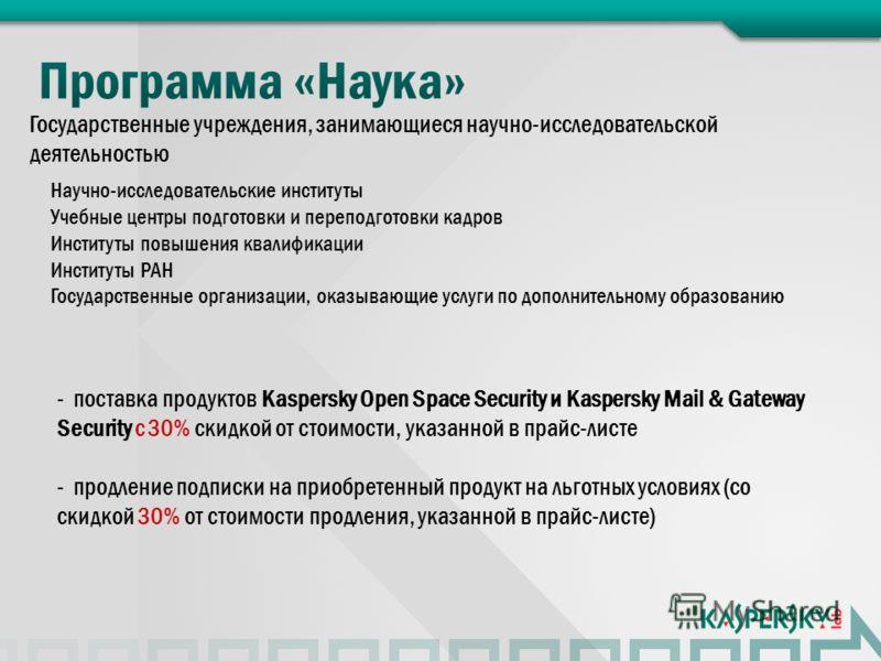 Государственные учреждения, занимающиеся научно-исследовательской деятельностью - поставка продуктов Kaspersky Open Space Security и Kaspersky Mail & Gateway Security с 30% скидкой от стоимости, указанной в прайс-листе - продление подписки на приобре