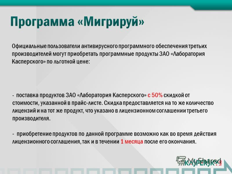 Официальные пользователи антивирусного программного обеспечения третьих производителей могут приобретать программные продукты ЗАО «Лаборатория Касперского» по льготной цене: - поставка продуктов ЗАО «Лаборатория Касперского» с 50% скидкой от стоимост