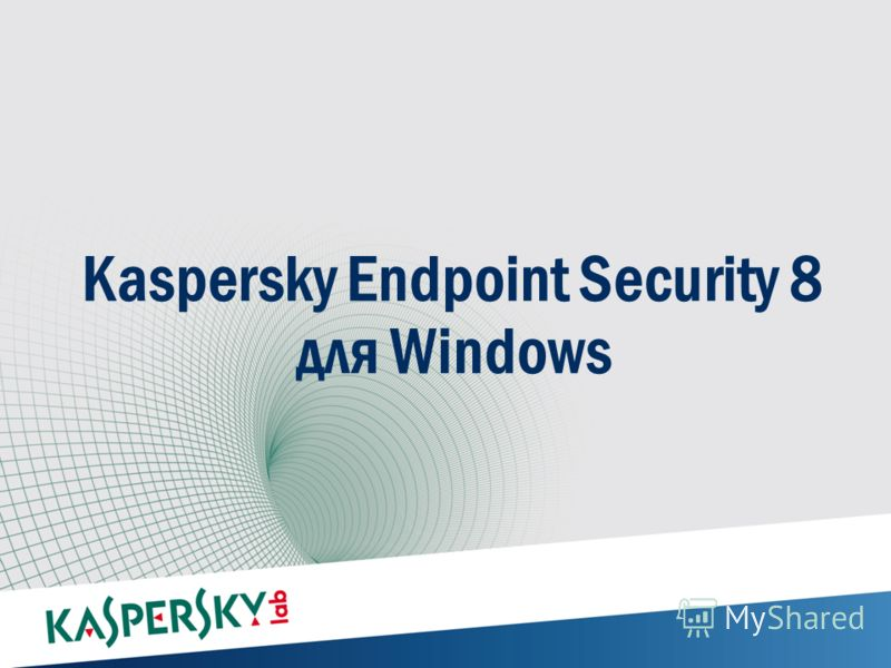 Kaspersky Endpoint Security 8 для Windows
