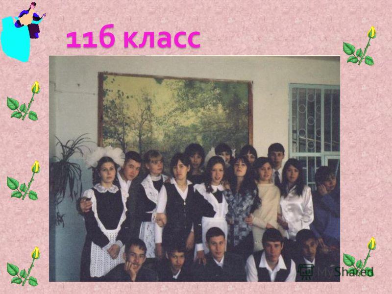 11 б класс